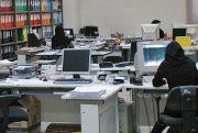 وزیر کشور: تغییر ساعت کار ادارات تنها در ۴ استان مجاز است