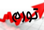 نرخ تورم خردادماه اعلام شد