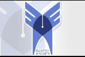 پیشنهاد تاسیس دانشگاه آزاد اسلامی در جمهوری آذربایجان