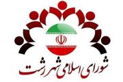 اسامى نامزدهای انتخابات شوراهای اسلامى شهر رشت اعلام شد