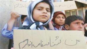 حدود ۴۸هزار کودک در ایران بدون شناسنامه زندگی می کنند