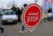 تردد بین شهرهای یک استان نیز در تعطیلات عید فطر ممنوع شد