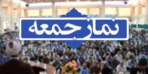 نماز جمعه فردا در پنج شهر گیلان برگزار نمی شود