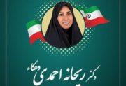 نام نویسی ریحانه احمدی دهکاء در انتخابات میاندوره ای مجلس